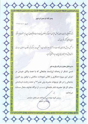 وزارت دفاع و پشتیبانی نیروهای مسلح | سازمان صنایع هوا فضا