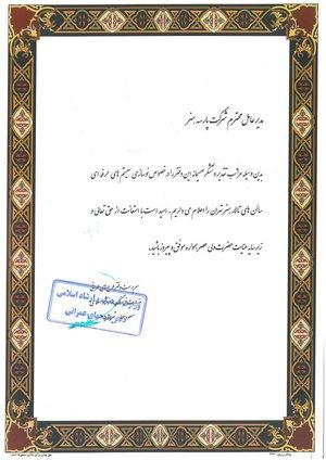 وزارت فرهنگ و ارشاد اسلامی | دفتر طرح های عمرانی
