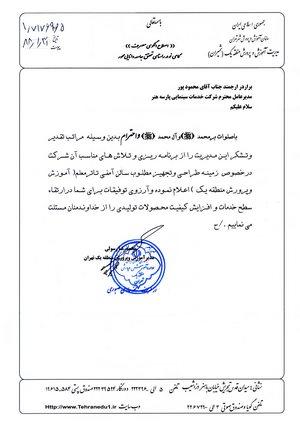 وزرات آموزش و پرورش | اداره آموزش و پرورش منطقه یک تهران