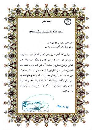 سازمان تبلیغات اسلامی شهرستان پاکدشت