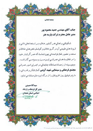 استانداری همدان | مدیر کل فرهنگ و ارشاد اسلامی