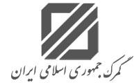گمرک جمهوی اسلامی ایران